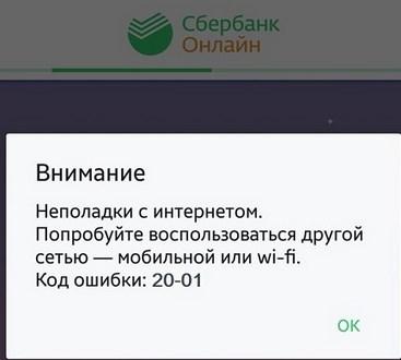 Код ошибки 01-01, 20-01, 01-05 в Сбербанк Онлайн