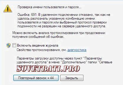 691 ошибка ТТК
