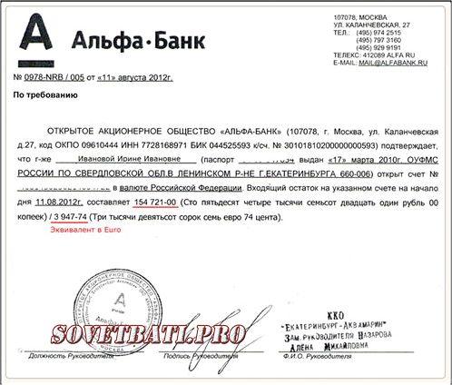 Справка о состоянии счёта альфа банк характеристику с места работы в суд Приозерная улица