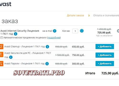 Avast антивирус по акции, скидки и купоны