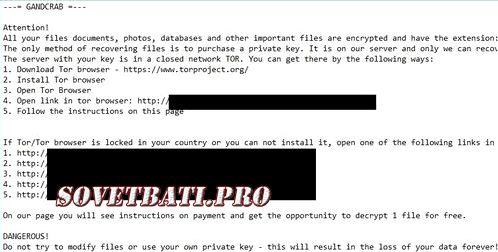 GandCrab как расшифровать файлы