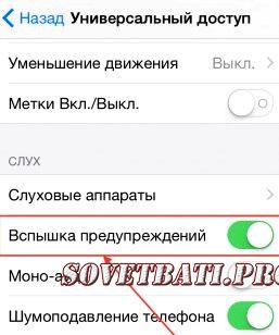 Как на айфоне сделать чтобы при разговоре гаснул экран 497