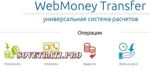 Как вывести деньги с WebMoney в банк за 2.79% 2017 год