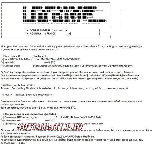 LockMe Ransomware как расшифровать файлы