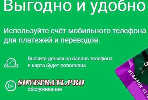 Партнёры Мегафон банка