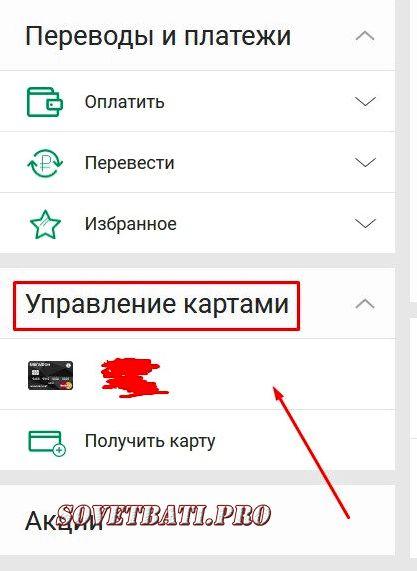 Мегафон банк как установить лимит на карте