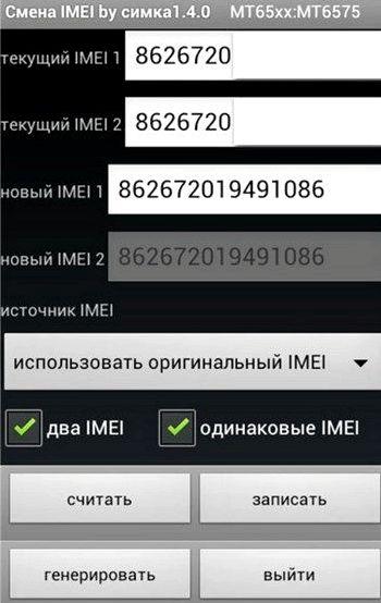 Как восстановить imei через инженерное меню вручную и автоматически.