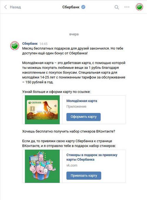 Реклама сбербанка в личных сообщениях Вконтакте