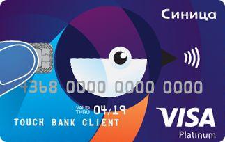 Кредитная карта синица стоит ли получать