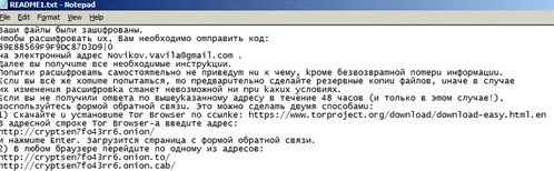Дешифратор для crypted000007