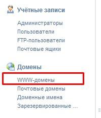 Пропал пункт меню «WWW домены» в ISpmanager 5 Lite