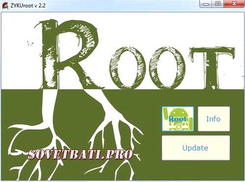Обзор программы ZYKUroot 2.2. Отзывы